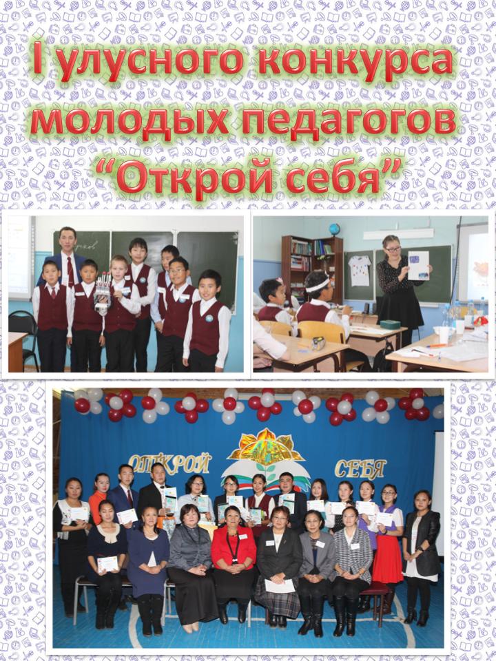 Поздравление молодым учителям специалистам